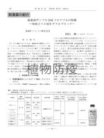 新農薬:殺菌剤「ザンプロDMフロアブル」