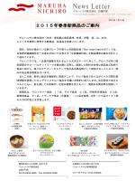 2015年春季新商品のご案内 (PDF:6.0MB)