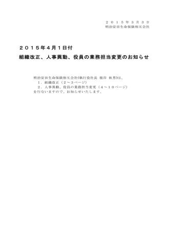 2015年4月1日付 組織改正、人事異動、役員の業務