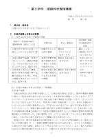 第2学年 国語科学習指導案