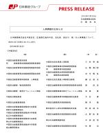 人事異動のお知らせ(PDF90kバイト) - 郵便;pdf