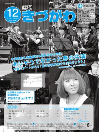 2014年12月号(No.93) [16088KB pdfファイル]