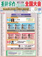 第 19 回 - 筑波大学附属小学校算数部