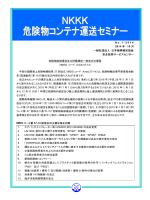 危険物コンテナ運送セミナー - 社団法人・日本海事検定協会