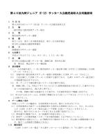 第46回大会開催要項PDF