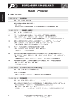 第2日目 7月6日(日) - 第21回日本義肢装具士協会学術大会