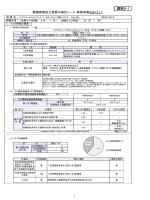 資料2-1 健康障害防止措置の検討シート(RCF)(PDF:257KB)