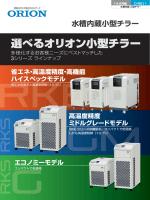Download 水槽内蔵小型チラー 更新日 2014年8月版 容量 5.16MB