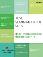 QCサークル活動 - 日本科学技術連盟