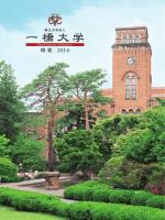 全ページ - 一橋大学
