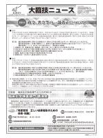 2015年 4月 - 大阪府臨床検査技師会