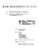 第80回 西日本正月別大テニストーナメント