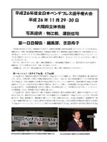 平成26年度全日本ベンチプレス選手権大会 平成 26 年 11 月 29