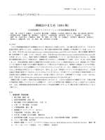 訓練法のまとめ(2014 版)(PDF)