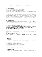公益社団法人日本動物学会 平成 25 年度事業報告