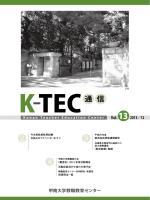 2013年12月発行 K-TEC通信