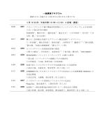 一般講演プログラム 3 月 19 日(木) 午前の部(10:00