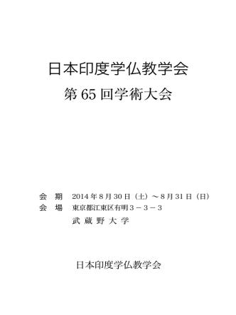 65th-program