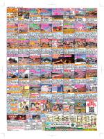 長野県中南信版 - トラビスジャパン