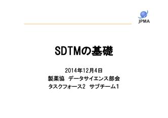 3_SDTMの基礎
