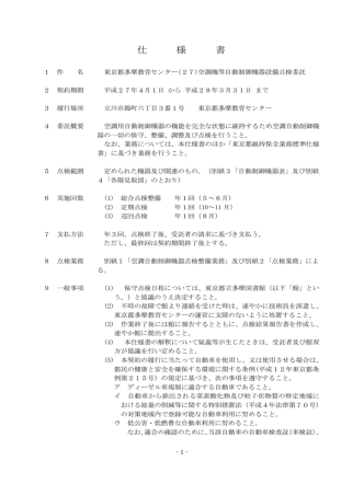 04 仕様書(H270119)
