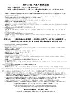 プログラム - 大阪大学大学院医学系研究科・医学部