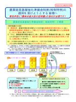 農業経営基盤強化準備金制度(税制特例)の 適用を受け