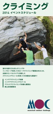 climbing2014