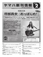 新刊情報 2015年1月号 - ヤマハミュージックメディア