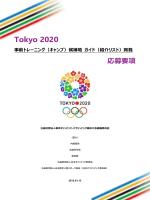 応募要項 (PDF) - 東京2020オリンピック・パラリンピック招致委員会
