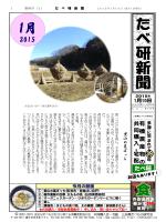 たべ研新聞1月号
