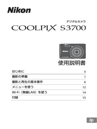 COOLPIX S3700 使用説明書