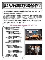 第46回千葉県職業能力開発促進大会