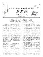 会報 第 59 号 - 京都市立芸術大学音楽学部同窓会真声会