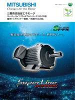 三菱高性能省エネモータ スーパーラインプレミアムシリーズ