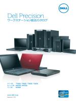 Dell Precision workstation