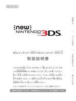 『Newニンテンドー3DS/New 3DS LL』の取扱説明書