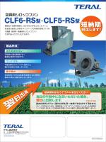 CLF6-RS型・CLF5-RS型