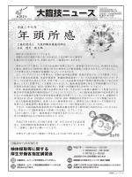 2015年 1月 - 大阪府臨床検査技師会
