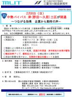 (日) 中勢バイパス 津(野田~久居)