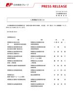 人事異動のお知らせ(PDF125kバイト);pdf