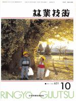 """RI GYG林"""" IJUTS - 日本森林技術協会デジタル図書館"""