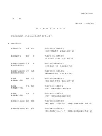 243KB - 三井住友銀行;pdf