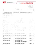 人事異動のお知らせ(PDF90kバイト);pdf