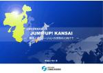 「JUMP UP! KANSAI」(全体版)のダウンロードは