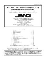 B3)再認証試験実施案内(JIS Z 2305資格所有の方)