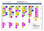 プログラムスケジュール - ハイパーフィットネス