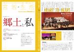 平成27年広報みやわか1月号(PDF)