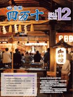 No.116 - 四万十市 公式ホームページ