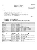 品番変更のお知らせ(PDF)